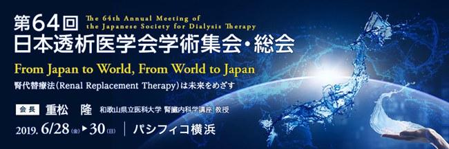 日本 透析 医学 会 2020